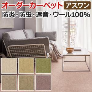 ウールカーペット 八畳 8畳 8帖 約352×352cm ニューワーゲン (A) youai