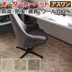 ウールカーペット 本間六畳 6畳 6帖 約286×382cm ルクソール (A)|youai