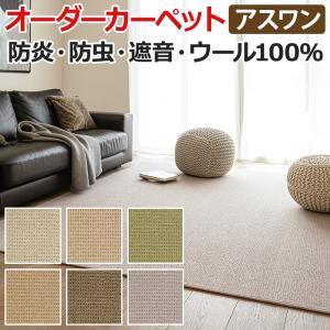 ウールカーペット 八畳 8畳 8帖 約352×352cm アスメロディ2 (A)|youai