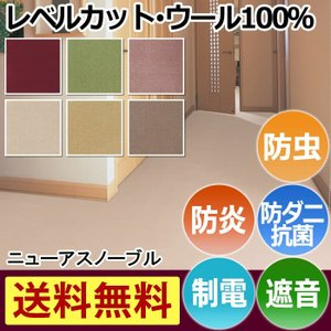 ウールカーペット 三畳 3畳 3帖 約176×261cm ニューアスノーブル (A)|youai