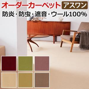 ウールカーペット 八畳 8畳 8帖 約352×352cm ニューアスノーブル (A) youai