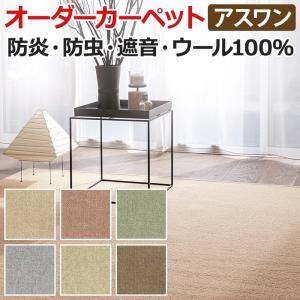 ウールカーペット 本間三畳 3畳 3帖 約191×286cm ニューアスポーター (A)|youai