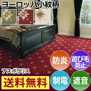 トラディッショナルな小紋柄カーペット 中京間 八畳 8畳 8帖 364×364cm アスポラリス(A)