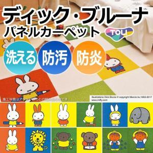 洗える 東リ タイルカーペット (R) 約40×40cm キャラクターシリーズ 日本製 ディック・ブルーナ パネルカーペット 2枚セット 引っ越し 新生活|youai