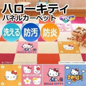 東リ タイルカーペット (R) ハローキティ パネルカーペット 2枚セット 洗える 約40×40cm キャラクターシリーズ 日本製|youai