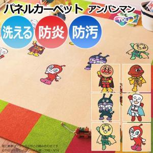 洗える 東リ タイルカーペット (R) 約40×40cm キャラクターシリーズ 日本製 アンパンマン パネルカーペット 2枚セット 引っ越し 新生活|youai