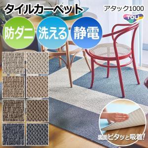 洗える 東リ タイルカーペット (R) 約40×40cm 日本製 ファブリックフロア スマイフィールアタック1000 引っ越し 新生活|youai