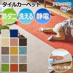 洗える 東リ タイルカーペット (R) 約40×40cm 日本製 ファブリックフロア スマイフィールアタック270 引っ越し 新生活|youai