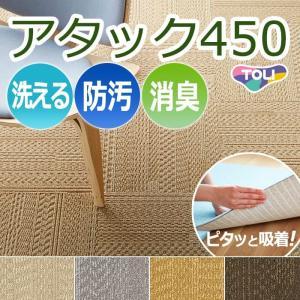 東リ タイルカーペット (R) スマイフィールアタック450 洗える 約40×40cm 日本製 ファブリックフロア|youai