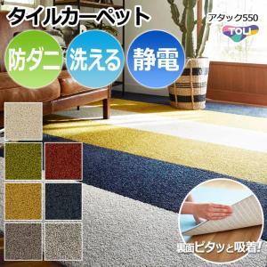 東リ タイルカーペット (R) スマイフィールアタック550 洗える 約40×40cm 日本製 ファブリックフロア|youai