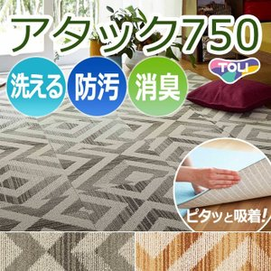 東リ タイルカーペット (R) スマイフィールアタック750 洗える 約40×40cm 日本製 ファブリックフロア|youai