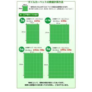 東リ タイルカーペット (R) スマイフィールアタック750 洗える 約40×40cm 日本製 ファブリックフロア youai 03