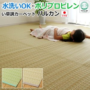 い草調 ラグカーペット 八畳 8畳 8帖 約348×352cm バルカン (I)|youai