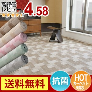 カーペット 8畳 絨毯 じゅうたん 安い 激安 江戸間8帖カーペット 八畳 8畳 8帖 約352×352cm バール 日本製 (N)|youai