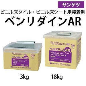 ビニル床タイル接着剤 ベンリダインAR (R) BB-517 3kg入り|youai