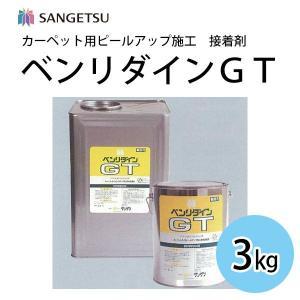 カーペット用ピールアップ施工 接着剤 ベンリダインGT 3kg入り (R)|youai