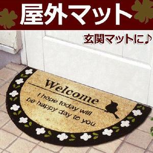 ココヤシ玄関マット バード(Y) 17-011 約40×70cm(半円型) ココヤシマット|youai