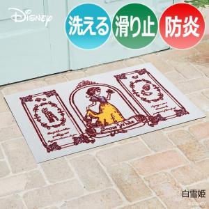玄関マット キッチンマット ディズニー 約60×90cm 白雪姫(R) BK00007 洗濯機OK 防炎 ウォッシュドライ 滑り止め|youai
