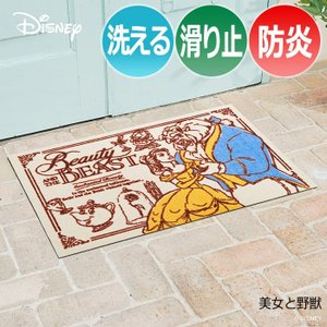 玄関マット キッチンマット ディズニー 約60×90cm 美女と野獣(R) BK00009 洗濯機OK 防炎 ウォッシュドライ 滑り止め|youai