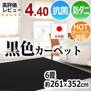 カーペット 6畳 黒色 ブラック ラグ ラグマット 六畳 6帖 約261×352cm 絨毯 じゅうたん BK900 (Y) 半額以下|youai