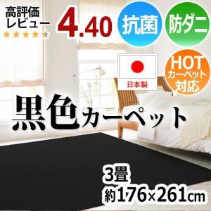 ラグ ラグマット カーペット 三畳 3畳 約176×261cm 黒色 (ブラック) BK900 (Y) 半額以下|youai