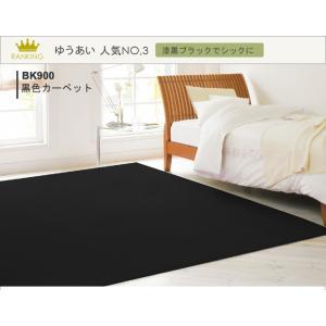 カーペット 6畳 黒色 ブラック ラグ ラグマット 六畳 6帖 約261×352cm 絨毯 じゅうたん BK900 (Y) 半額以下|youai|02