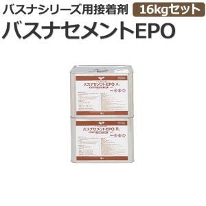 東リ 床シート用接着剤 バスナセメントEPO (R)  16kgセット エポキシ樹脂系溶剤形|youai