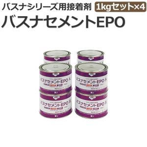 東リ 床シート用接着剤 バスナセメントEPO (R)  1kgセット×4個 エポキシ樹脂系溶剤形|youai