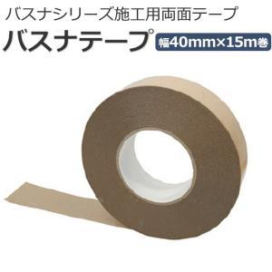 東リ バスナシリーズ施工用 両面テープ 約幅40mm×15m(巻) バスナテープ NB-TAPE (R) ユニットバス下地用 引っ越し 新生活 youai
