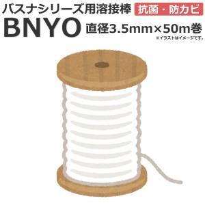 東リ 溶接棒 バスナフローレ用 約直径3.5mm×50m巻 BNYO1001〜1006 (R)|youai