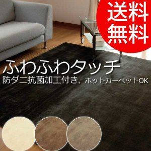 ふわふわ フェイクファー ラグカーペット 三畳,3畳,3帖 176×261cm ブルーノ|youai