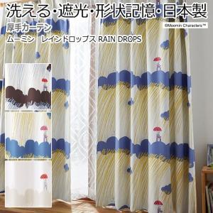 北欧 デザインカーテン 洗える 遮光 日本製 ムーミン おしゃれ 既製サイズ 約幅100×丈135cm レインドロップス (S) 引っ越し 新生活 youai