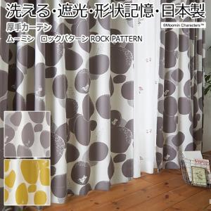 北欧 デザインカーテン 洗える 遮光 日本製 ムーミン おしゃれ 幅100×丈260cm以内でサイズオーダー ロックパターン (S) 引っ越し 新生活|youai