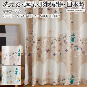 北欧 デザインカーテン 洗える 遮光 日本製 ムーミン おしゃれ 既製サイズ 約幅100×丈200cm ソフトメロディ (S) 引っ越し 新生活 youai