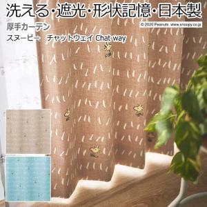 キャラクター デザインカーテン 洗える 遮光 日本製 スヌーピー ピーナッツ おしゃれ 既製サイズ 約幅100×丈135cm チャットウェイ (S) 引っ越し 新生活|youai
