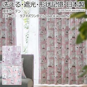 キャラクター デザインカーテン 洗える 遮光 日本製 スヌーピー ピーナッツ おしゃれ 幅300×丈260cm以内でサイズオーダー ラブイズワンダフル (S) 引っ越し youai