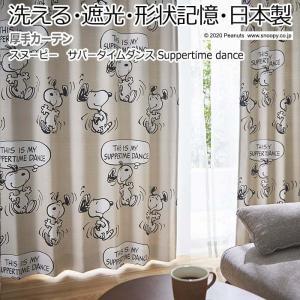 キャラクター デザインカーテン 洗える 遮光 日本製 スヌーピー ピーナッツ おしゃれ 既製サイズ 約幅100×丈135cm P1005 サパータイムダンス (S) 引っ越し youai