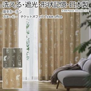 キャラクター デザインカーテン 洗える 遮光 日本製 スヌーピー ピーナッツ おしゃれ 幅200×丈260cm以内でサイズオーダー チケットオフィス (S) 引っ越し youai