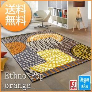 ラグ ラグマット 洗える絨毯 約110×175cm Ethno Pop orange エスノ ポップ オレンジ C023I (R) ウォッシュドライ wash+dry|youai