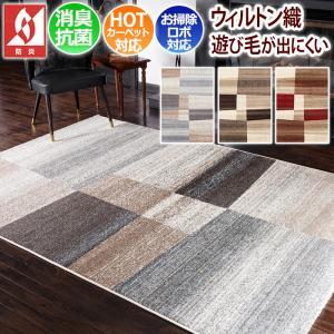 デザインラグ プレーベル prevell トルコ製 輸入絨毯 約240×240cm カルム 引っ越し 新生活|youai