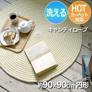 丸洗い ラグ ラグマット デザインラグ 円形 可愛い 渦巻き ホットカーペット対応 キャンディロープ(SUL) 【 円形 】 約90×90cm|youai