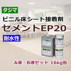 タジマ 接着剤  ビニル床シート A液・B液 16kg缶 セメントEP20(N)|youai