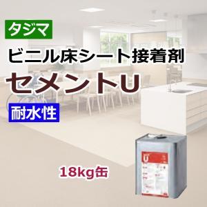 タジマ 接着剤 ビニル床シート 18kg缶 セメントU (N) 一液性反応硬化形接着剤ウレタン樹脂系溶剤形|youai