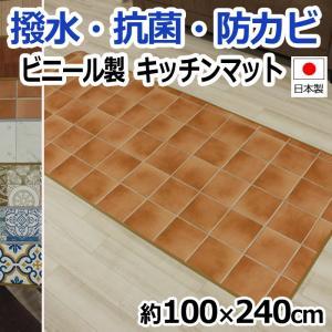 汚れに強くて撥水する ビニール製 マット 抗菌 防カビ 激安 CFキッチンマット (SL)  約100×240cm|youai
