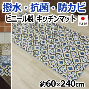 クッションフロア キッチンマット 幅60cm ビニール製 クッションシート 床シート 縁あり ( テープロック加工 ) 日本製 激安 約60×240cm CFキッチンマット(SL)|youai