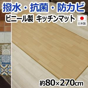 クッションフロア キッチンマット 幅80cm ビニール製 クッションシート 床シート 縁あり ( テープロック加工 ) 日本製 激安 約80×270cm CFキッチンマット(SL)|youai