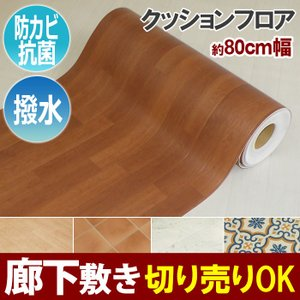 クッションフロア 切り売り ビニール製 クッションシート 床シート 縁あり テープロック 抗菌 撥水 防カビ 日本製 約80cm幅 (1mあたり) 廊下敷き Eタイプ (SL)|youai