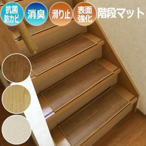 消臭機能付き 階段カーペット 約22cm×60cm 13枚入り CF階段マット (SL)|youai