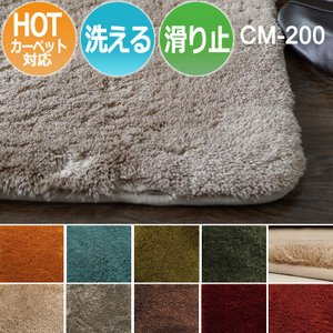 絨毯 ラグマット ラグ カーペット ホットカーペット対応 洗濯できる マイクロファイバー 滑り止め 長方形 約190×240cm CM-200 (SUL)|youai