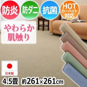 カーペット 4.5畳 絨毯 安い 激安 江戸間4.5帖 カーペット 4畳半 4.5帖 約261×261cm カラフルループ (Y) 日本製 半額以下|youai
